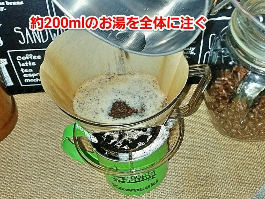 コーヒー 1杯分のお湯を注ぐ