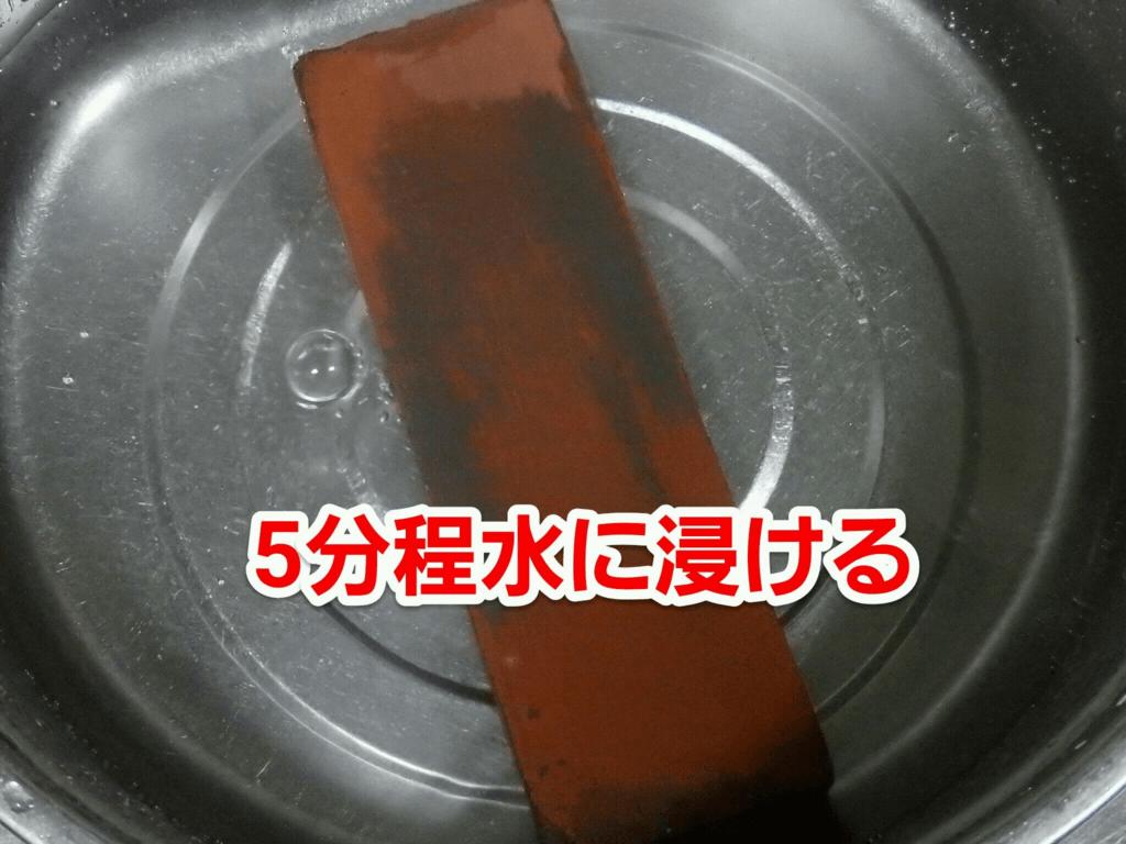包丁の研ぎ方 砥石の準備