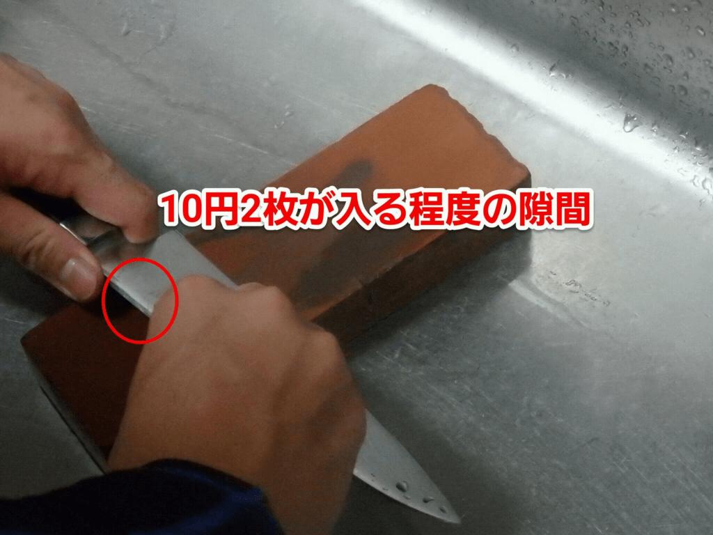 包丁の研ぎ方 右面