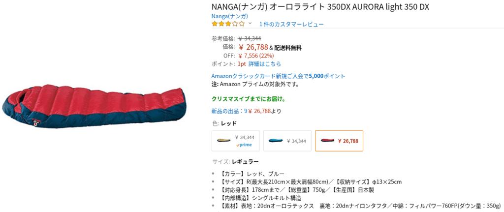 NANGA ダウン量350g