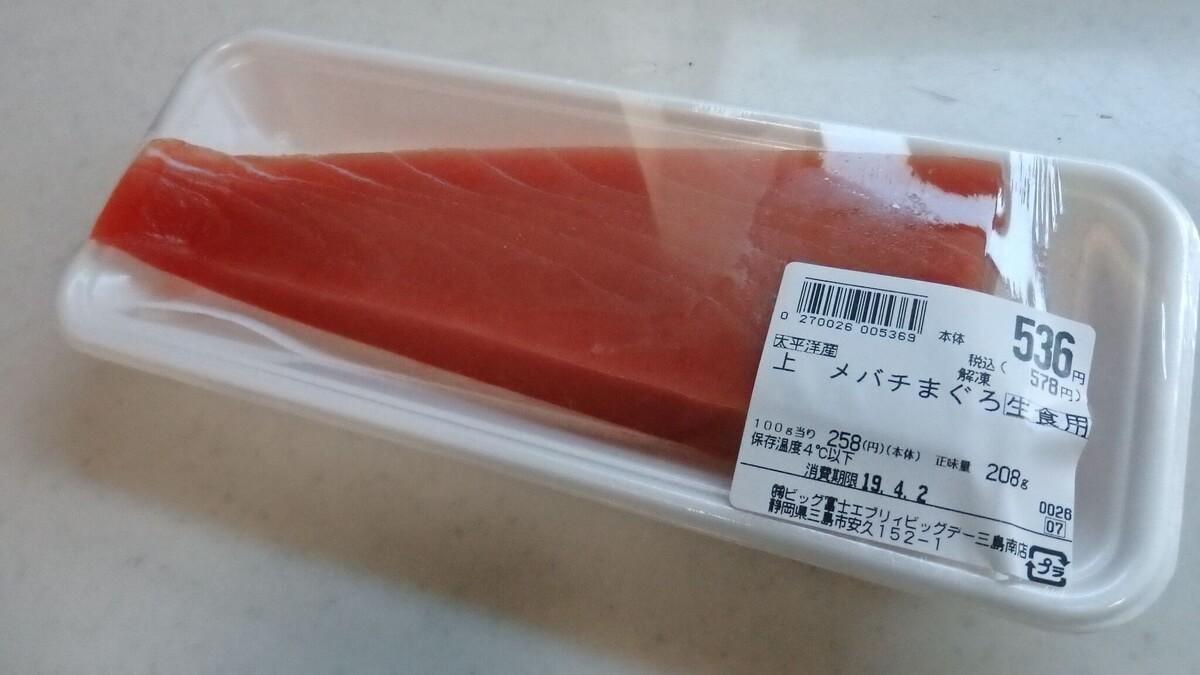 メバチマグロ:258円/100g