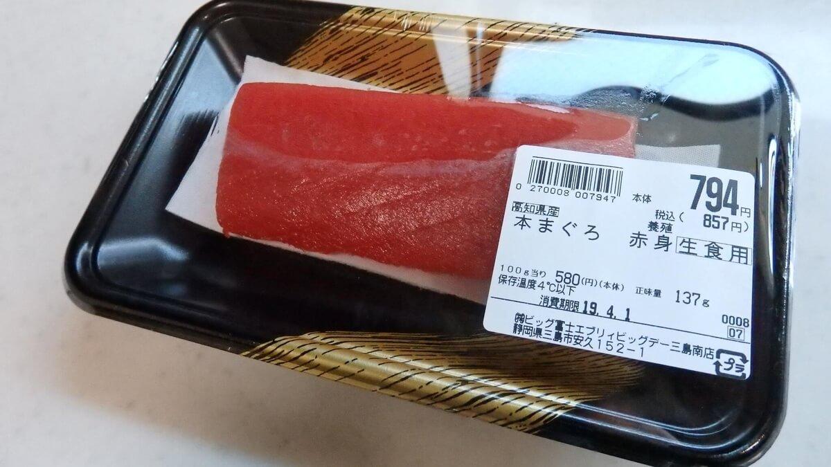 本マグロ:580円/100g