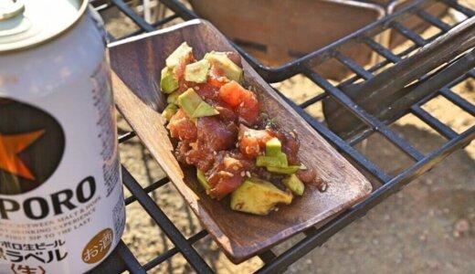 【キャンプ飯】マグロアボカドの作り方|食材選びのポイントも解説!