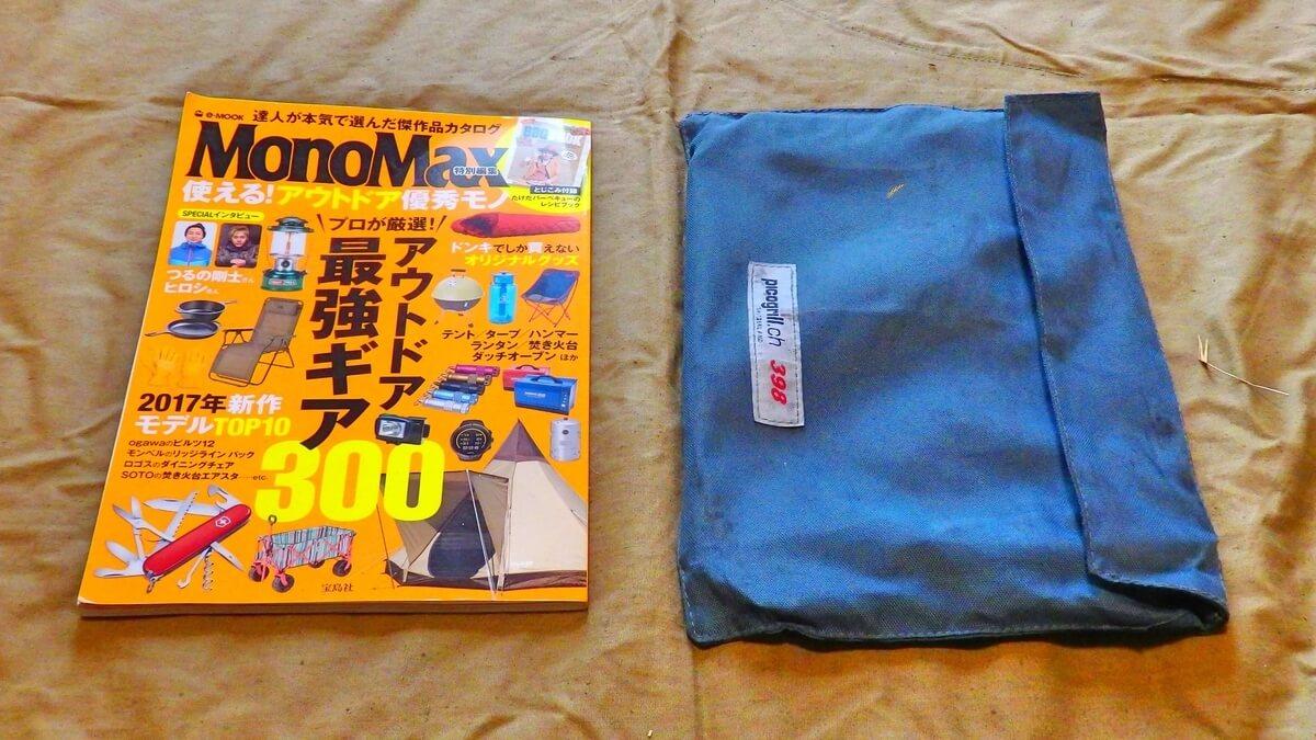 ピコグリル398の収納時は雑誌と同じほぼサイズ