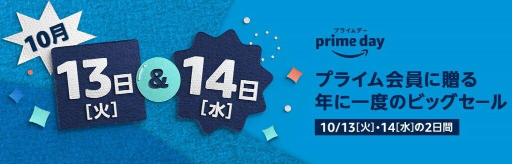 Amazonプライムデー2020開催日