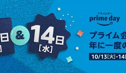 Amazonプライムデー2020でアウトドアグッズをお得に買うコツと目玉商品をまとめて紹介!