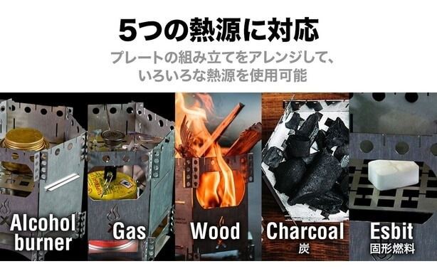 FlexFire Premium 焚き火台は5種類の熱源に対応