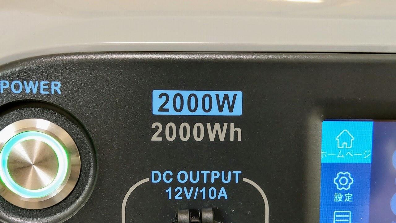 BLUETTI ポータブル電源 AC200Pの2000Whという大容量表記