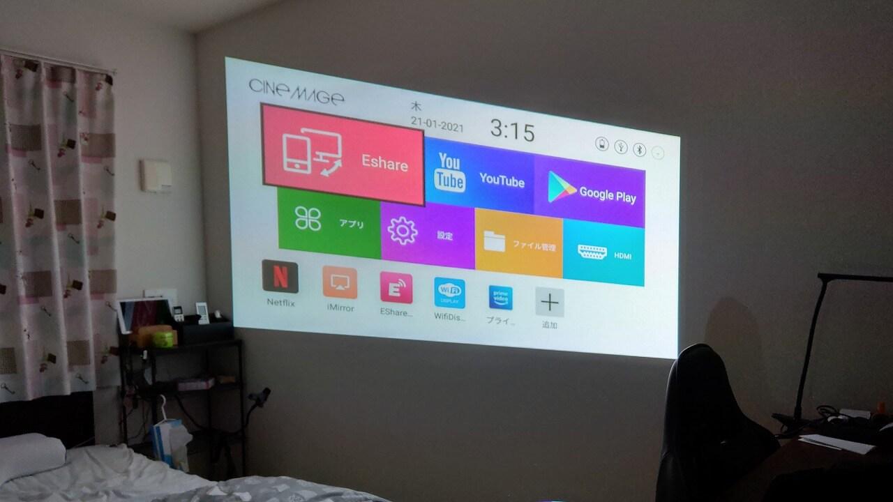 Cinemage シネマージュ モバイルプロジェクターを壁に斜めから投影