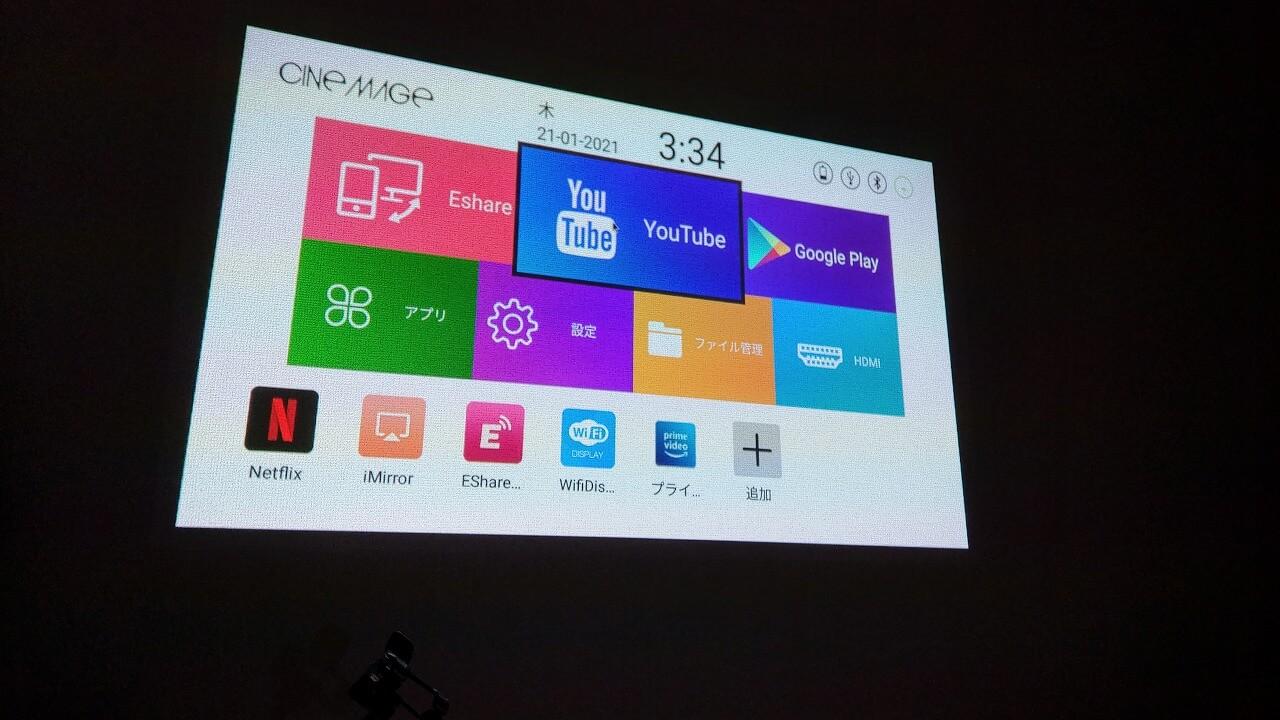 Cinemage シネマージュ モバイルプロジェクターを壁面に投影