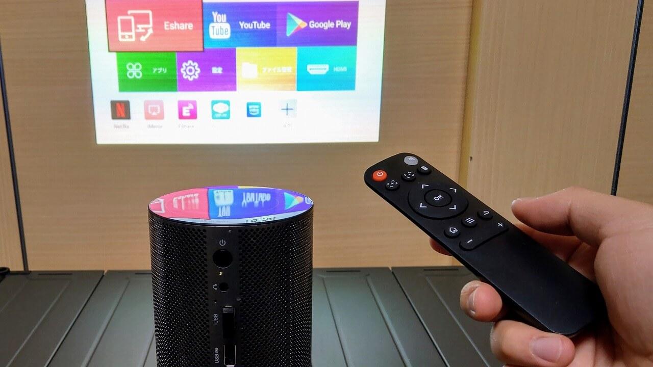 Cinemage シネマージュ モバイルプロジェクターのリモコンはレーザーポインターのような操作感