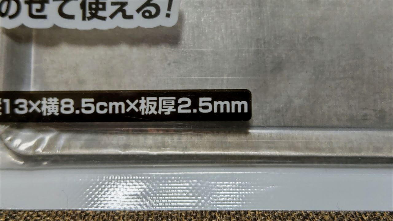 セリア ミニ鉄板 板厚2.5mm