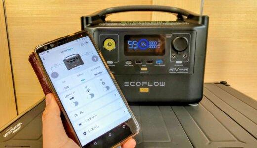 EcoFlow RIVER Pro レビュー|高品質で多機能と死角なしのポータブル電源