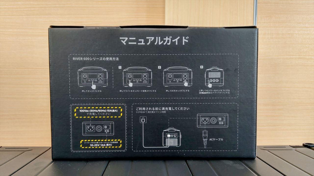 EcoFlow RIVER Pro ポータブル電源 付属品箱裏面のマニュアルガイド