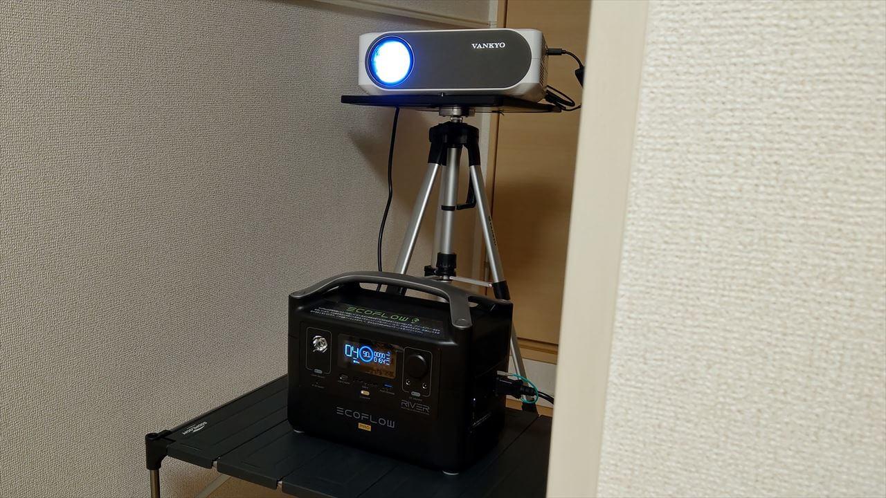 EcoFlow RIVER Pro ポータブル電源にプロジェクターを接続