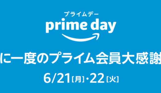 Amazonプライムデー2021でキャンプ用品がおトク!おすすめ商品攻略法まとめ